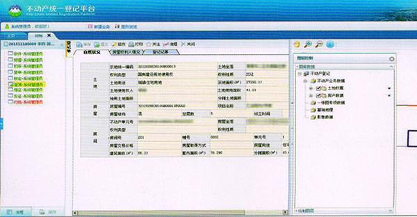 不動產登記信息平台建設及數據整合